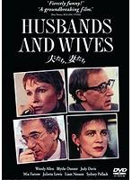 夫たち、妻たち[HPBS-14597][DVD] 製品画像