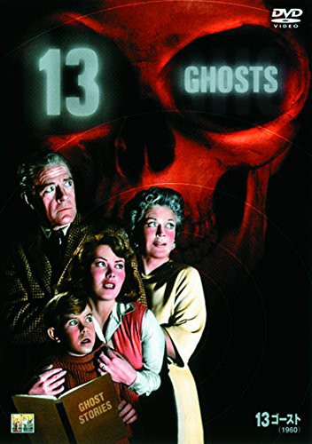 13ゴースト(1960)