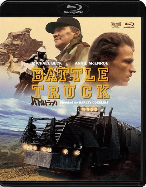 バトルトラック HDリマスター版 (ブルーレイディスク)