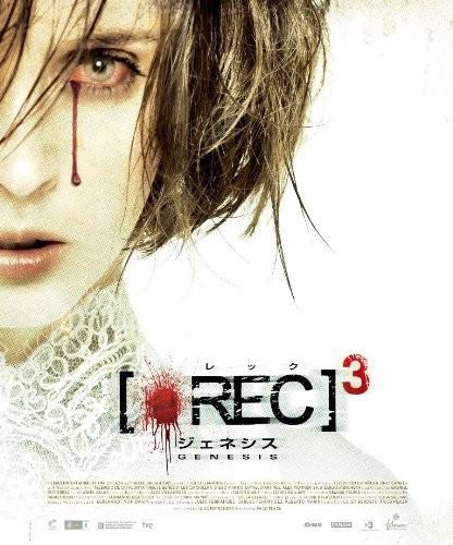 REC/レック3 ジェネシス スペシャル・プライス (ブルーレイディスク)