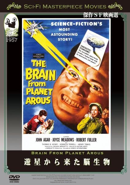 遊星から来た脳生物