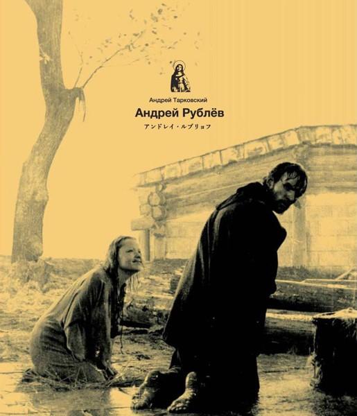 アンドレイ・ルブリョフ Blu-ray (ブルーレイディスク)