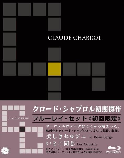 クロード・シャブロル初期傑作集 Blu-rayセット(『いとこ同志』『美しきセルジュ』収録)(初回限定生産 ブルーレイディスク)