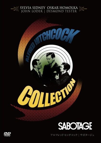 サボタージュ 《IVC ヒッチコック セレクション》