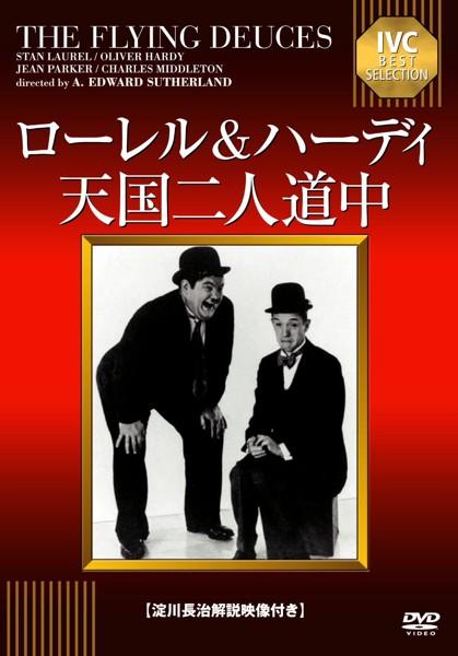 ローレル&ハーディの天国二人道中 【淀川長治解説映像付き】