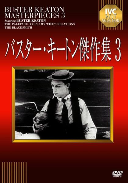バスター・キートン傑作集 3