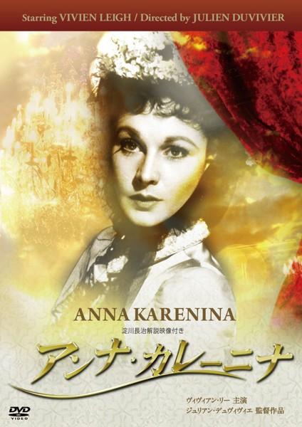 アンナ・カレーニナ