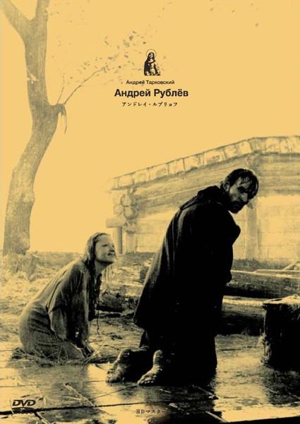 アンドレイ・ルブリョフ DVD HDマスター