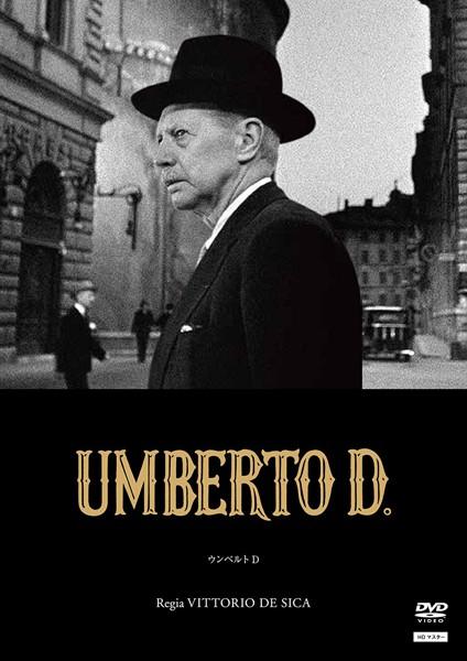ウンベルトD DVD HDマスター