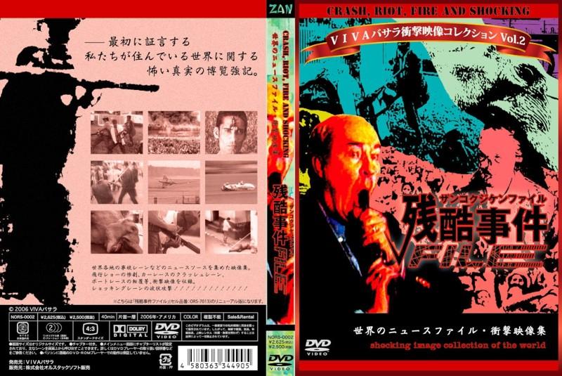 VIVAバサラ衝撃映像コレクション Vol.2 残酷事件ファイル