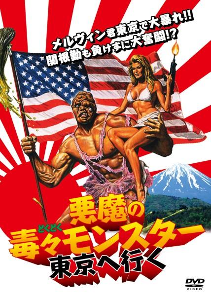 悪魔の毒々モンスター 東京へ行く プレミアムプライス版