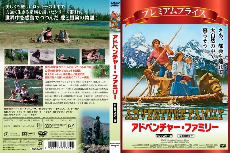 プレミアムプライス版 アドベンチャー・ファミリー HDマスター版(数量限定版)