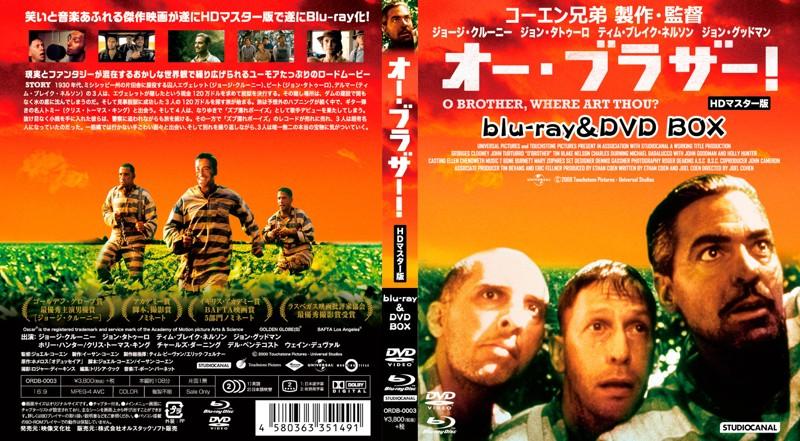 オー・ブラザー! HDマスター版 BOX (ブルーレイディスク&DVD)