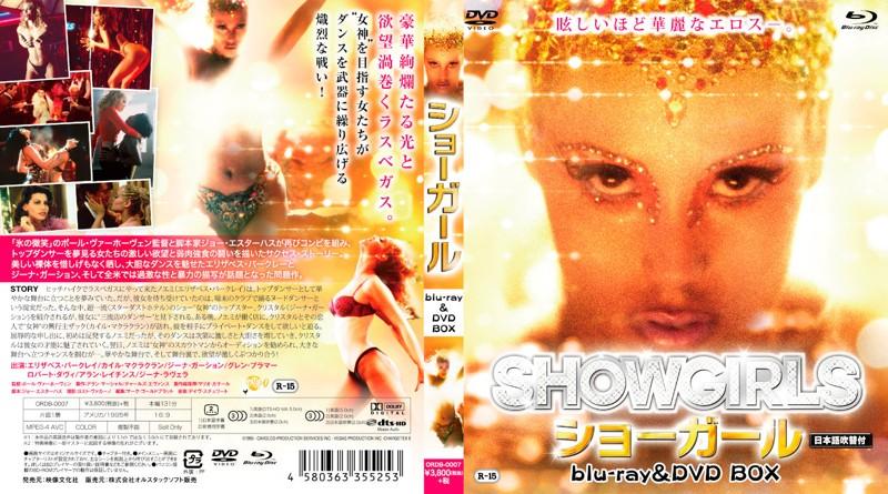 ショーガール HDマスター版 blu-ray&DVD BOX (ブルーレイディスク)