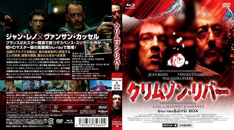クリムゾン・リバー HDマスター版 blu-ray&DVD BOX (ブルーレイディスク)
