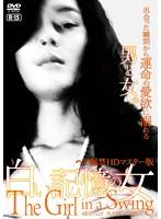 白い記憶の女〜ヘア解禁版〜