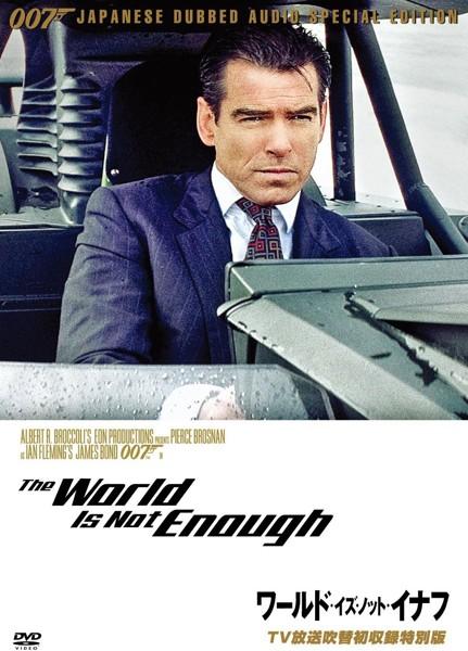 007/ワールド・イズ・ノット・イナフ 【TV放送吹替初収録特別版】