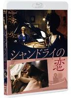 シャンドライの恋 ≪HDリマスター版≫ Blu-ray (ブルーレイディスク)