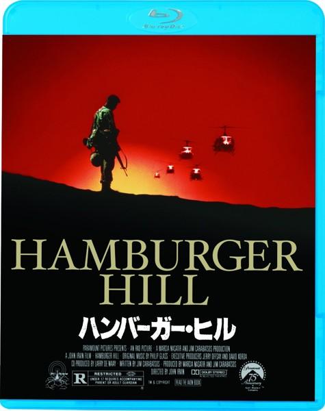 ハンバーガー・ヒル (ブルーレイディスク)
