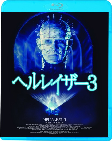 ヘルレイザー3 (ブルーレイディスク)