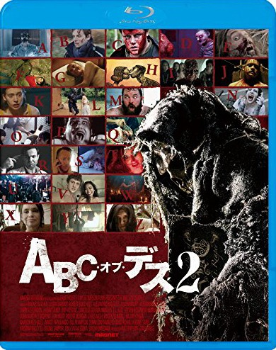 ABC・オブ・デス2 (ブルーレイディスク)