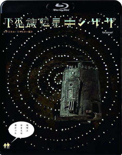 不思議惑星キン・ザ・ザ ≪デジタル・リマスター版≫ (ブルーレイディスク)