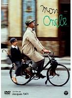 ジャック・タチ「ぼくの伯父さん」