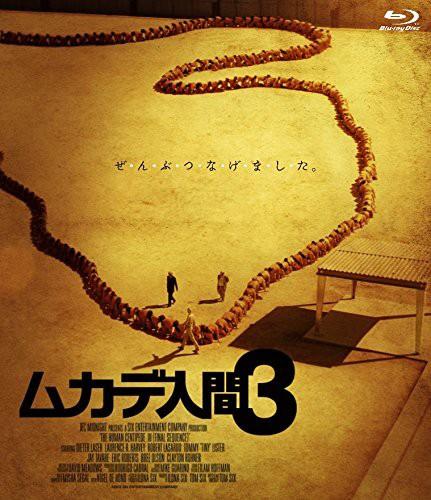 ムカデ人間3 (ブルーレイディスク)