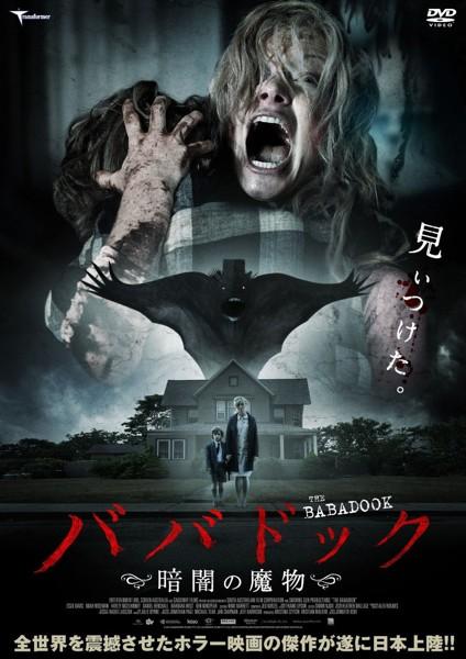 ババドック〜暗闇の魔物〜