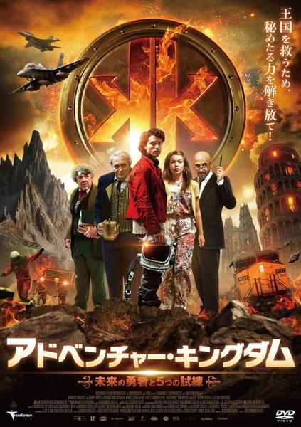 アドベンチャー・キングダム〜未来の勇者と5つの試練〜