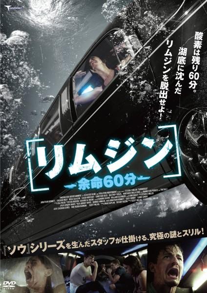 リムジン〜余命60分〜