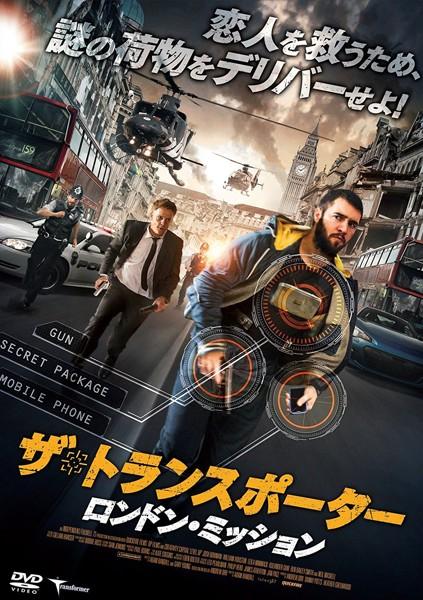 ザ・トランスポーター〜ロンドン・ミッション〜
