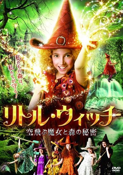 リトル・ウィッチ〜空飛ぶ魔女と森の秘密〜
