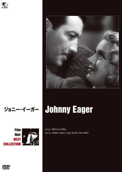 フィルム・ノワール ベスト・コレクション ジョニー・イーガー