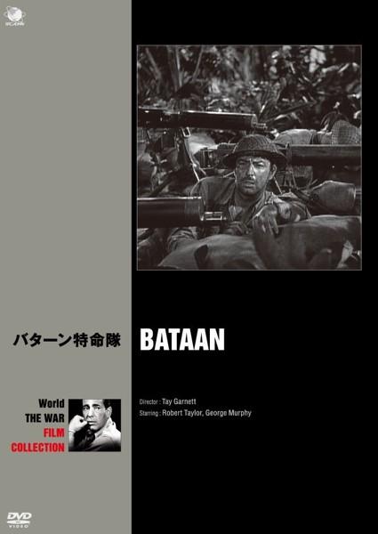 世界の戦争映画名作シリーズ バターン特命隊