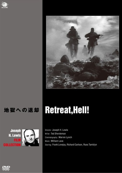巨匠たちのハリウッド ジョゼフ・H・ルイス傑作選 地獄への退却