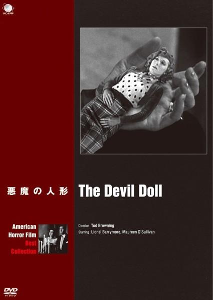 アメリカンホラーフィルム 悪魔の人形