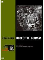 n 684bwd2691ps 世界の戦争映画名作シリーズ 決死のビルマ戦線