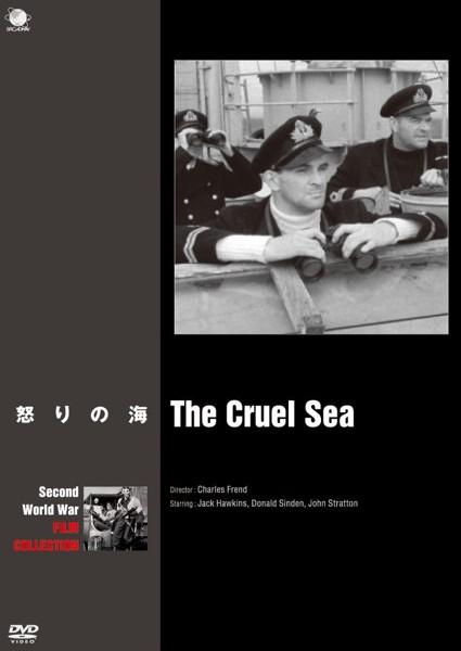 第二次世界大戦 戦争映画傑作シリーズ 怒りの海