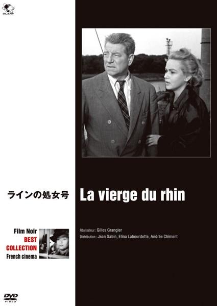 フィルム・ノワール ベスト・セレクション フランス映画篇 ラインの処女号