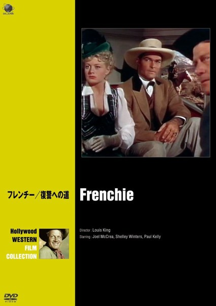 ハリウッド西部劇映画傑作シリーズ フレンチー/復讐への道