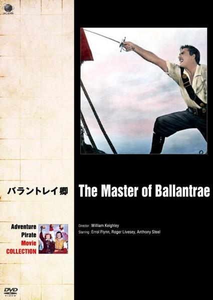 冒険・海賊映画ベスト・コレクション バラントレイ卿