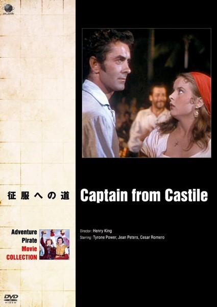 冒険・海賊映画ベスト・コレクション 征服への道
