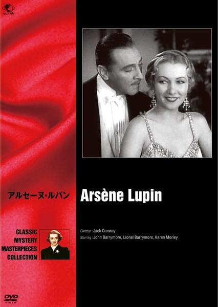世界の推理小説傑作映画 アルセーヌ・ルパン