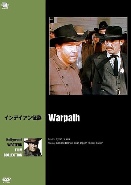 ハリウッド西部劇映画傑作シリーズ インディアン征路