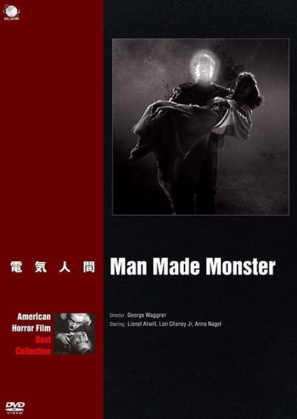アメリカンホラーフィルム ベスト・コレクション 電気人間