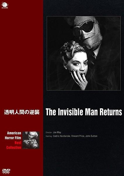 アメリカンホラーフィルム ベスト・コレクション 透明人間の逆襲