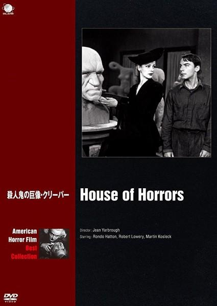 アメリカンホラーフィルム ベスト・コレクション 殺人鬼の巨像・クリーパー
