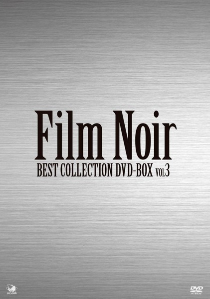 フィルム・ノワール ベスト・コレクション DVD-BOX Vol.3