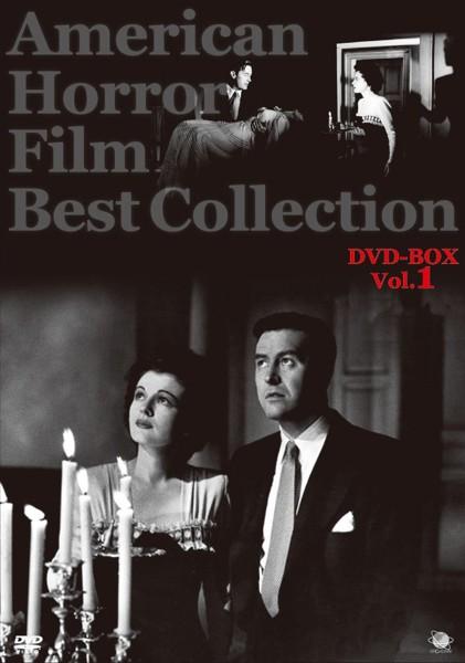 アメリカンホラーフィルム ベスト・コレクション DVD-BOX Vol.1